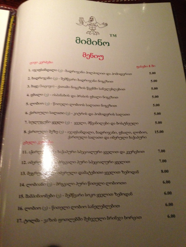 Menu in Georgian. The bird at the top is clearly hammered and can't make head nor tail of it either.